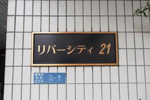リバーシティ21の看板