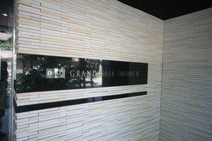 グランドガーラ大森2の看板