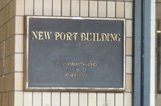 ニューポートビルの看板