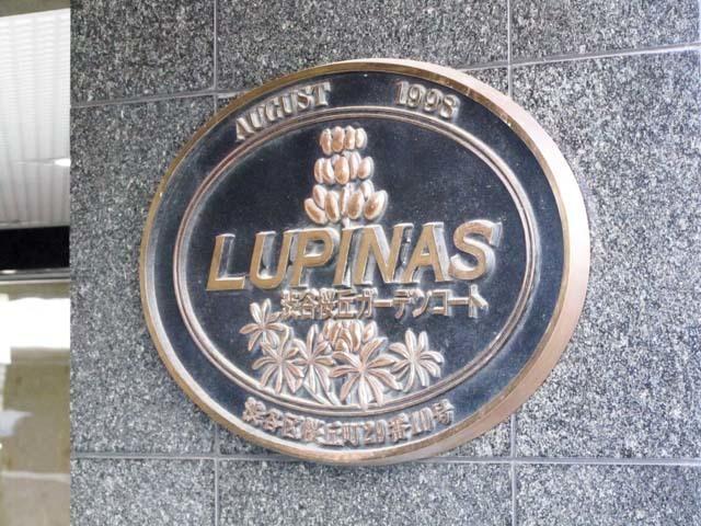 ルピナス渋谷桜丘ガーデンコートの看板
