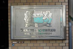 ライオンズマンション市谷薬王寺の看板