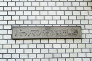 パールマンション高田馬場の看板