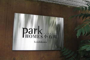 パークホームズ小石川の看板