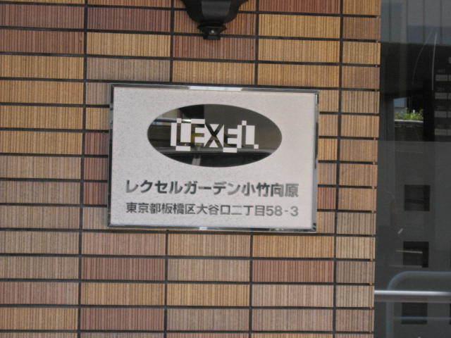 レクセルガーデン小竹向原の看板