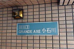グランアクス小石川の看板