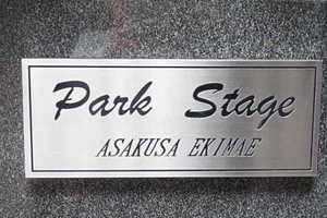 パークステージ浅草駅前の看板
