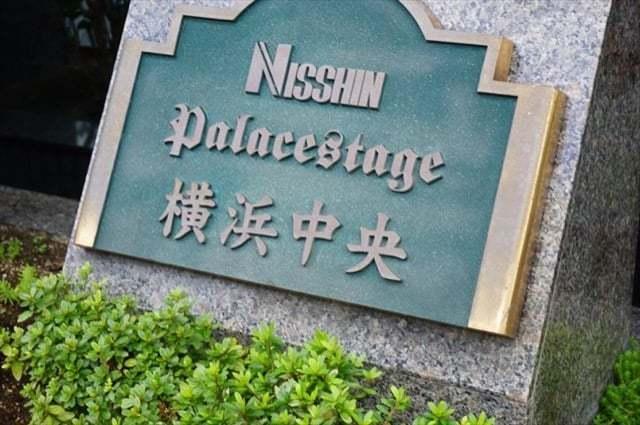 日神パレステージ横浜中央の看板