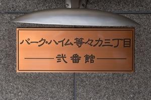 パークハイム等々力三丁目弐番館の看板