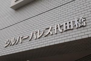 シルバーパレス代田橋の看板