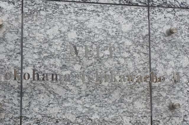 ヴェルト横浜石川町2の看板