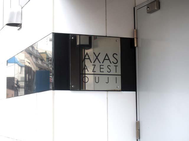 アクサスアゼスト王子の看板