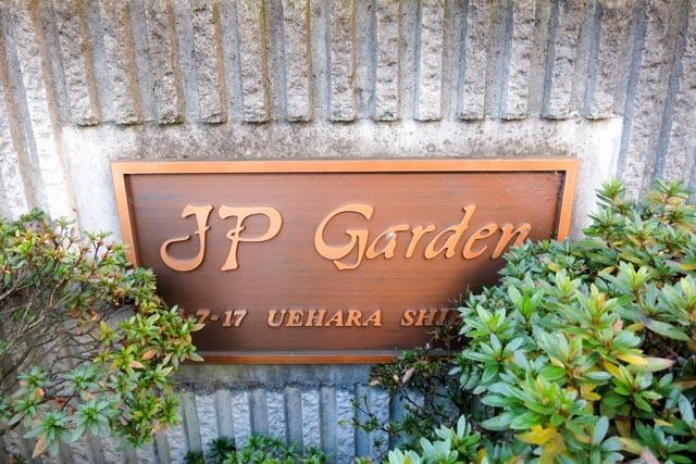 JPガーデンの看板