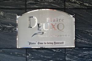 プレールドゥーク新宿中落合の看板