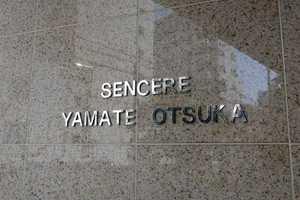 センシア山手大塚の看板