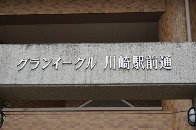 グランイーグル川崎駅前通の看板