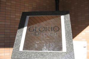 グローリオ木場公園の看板