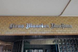 ライオンズマンション梅島の看板
