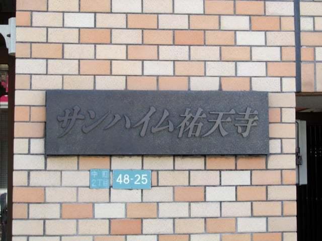 サンハイム祐天寺の看板