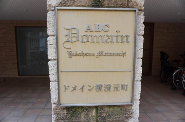 ドメイン横浜元町の看板