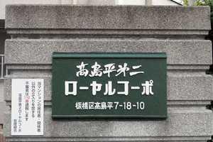 高島平第2ローヤルコーポの看板
