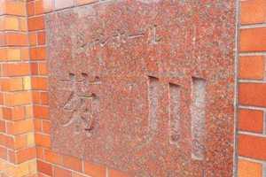 シャンボール菊川の看板