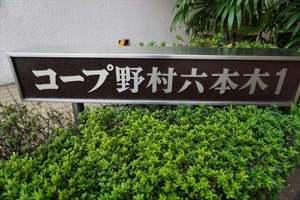 コープ野村六本木1の看板