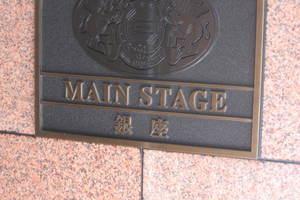 メインステージ銀座の看板