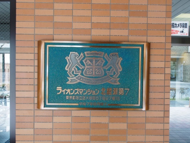 ライオンズマンション北綾瀬第7の看板