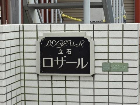 ロザール立石の看板