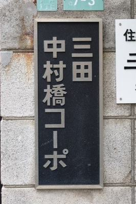 三田中村橋コーポの看板