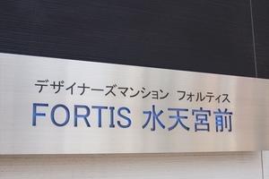 FORTIS(フォルティス)水天宮前の看板