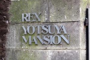 レックス四谷マンションの看板