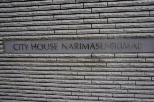 シティハウス成増駅前の看板
