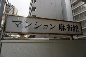 マンション麻布館の看板