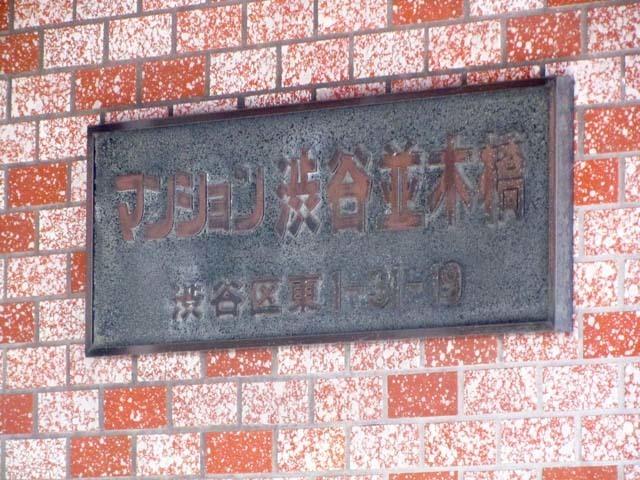 マンション渋谷並木橋の看板
