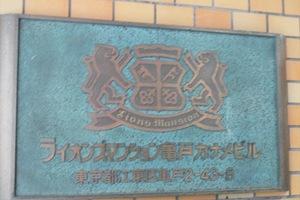 ライオンズマンション亀戸カナメビルの看板