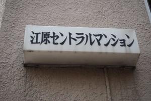 エバラセントラルマンションの看板