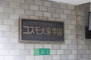 コスモ大泉学園の看板