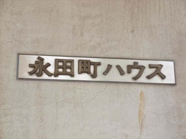 永田町ハウスの看板