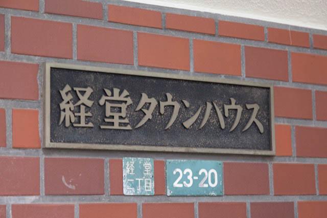 経堂タウンハウスの看板