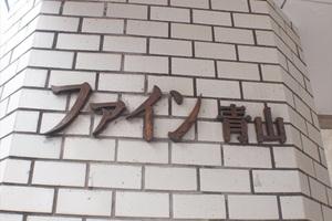 ファイン青山の看板