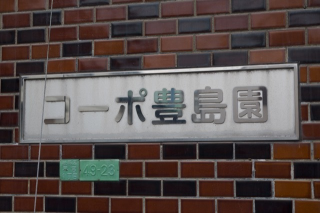 コーポ豊島園の看板