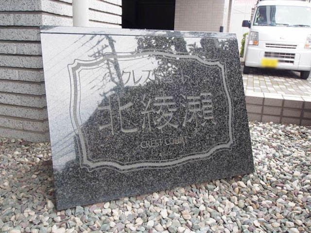 クレストコート北綾瀬の看板