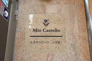 ミオカステーロ上池袋1の看板