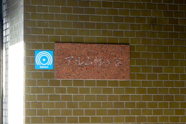 アルム幡ヶ谷の看板