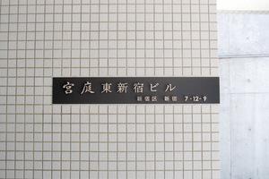 宮庭東新宿ビルの看板