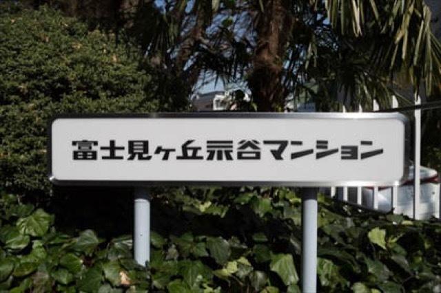 富士見ヶ丘永谷マンションの看板