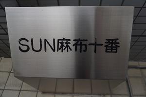 SUN(サン)麻布十番の看板