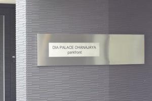 ダイアパレスお花茶屋パークフロントの看板