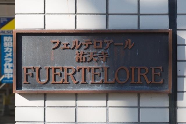 フェルテロアール祐天寺の看板